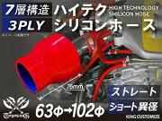 シリコンホースストレート76mm異径内径Φ63/102mm赤ロゴ無し