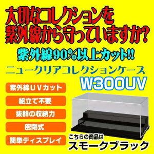 紫外線90%以上カット!!エポックニュークリアーコレクションケースひな壇【W300UV/スモークブラック】●【ネコポス不可】