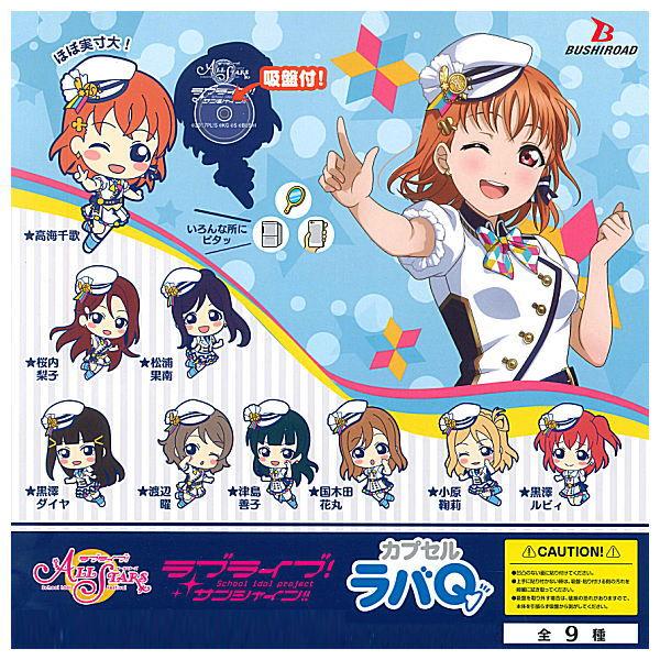 コレクション, ガチャガチャ !!Q ALL STARS 9()C