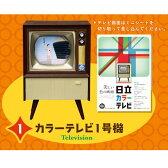 日立のなつかし昭和家電 [1.カラーテレビ1号機 (CT-150)]●【 ネコポス不可 】(RM)