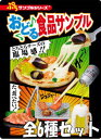 リーメント/食玩・BOXフィギュア【全部揃ってます!!】ぷちサンプルシリーズ「おどる食品サンプ...