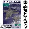【全部揃ってます!!】1/144スケール_ハイスペックシリーズVol.5_F-35A_ライトニングII_[全7種セット(フルコンプ)]画像