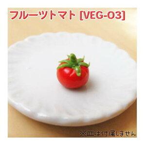 ミニチュアフードフルーツトマト[VEG-03]画像