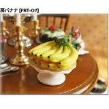 【人気商品】ミニチュアフード 房バナナ[VRFRT-07][m-s]【ネコポス配送対応】【C】