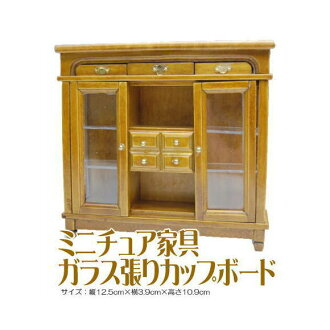 Miniature house furniture glass-fronted cupboards Brown