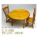 【ミニチュア ドールハウスに】ミニチュア家具 ダイニングテーブルセット(円卓+イス×2) ブラウン[MZ]