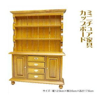 Miniature home furniture cupboards Brown