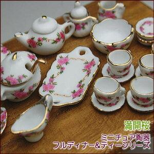 ミニチュア陶器フルディナー&ティーシリーズ満開桜画像