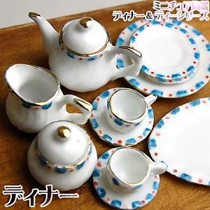 ミニチュア陶器ディナー&ティーシリーズディナーセット