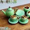 ミニチュア陶器セレブ名牌シリーズカールトン風アールデココーヒーセット