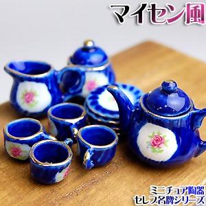 Miniature pottery celebrity name tiles series Meissen style tea set