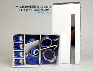 ミニチュア陶器セレブ名牌シリーズMSティーセット[AD050][m-s]【SD】【ネコポス不可】