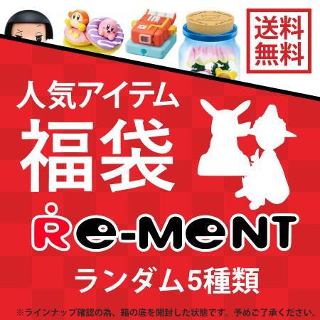 コレクション, 食玩・おまけ  5 !!REM2