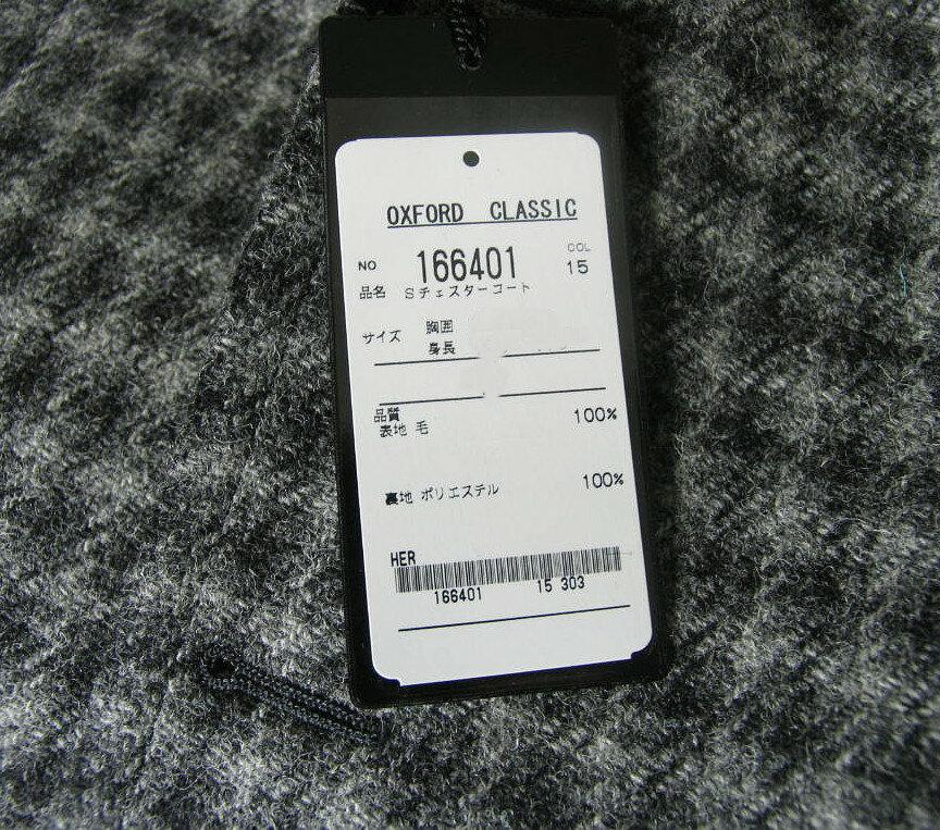 秋冬物 ハリスツイード コート グレー ブロックチェック OXFORD CLASSIC 【高級素材】【ウール100%】 メンズ アウター 0115  LL