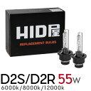 HIDバルブ 純正交換 HID バルブ 55W D2R D2S 6000K 80...