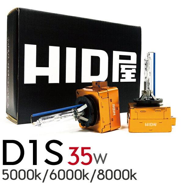 ライト・ランプ, ヘッドライト HID D1SD1R 35W HID 5000k6000K8000K D1S PEIHID UV 12
