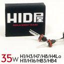 HIDバルブ HID バルブ 35W PHILIPSクォーツ製高純度グラスジャケット採用 ヘッドライト H1 H3 H3C H7 H8 H10 H11 H16 HB3 HB4 3000K 4300K 6000K 8000K 12000K 交換用バルブ2個セット HID屋
