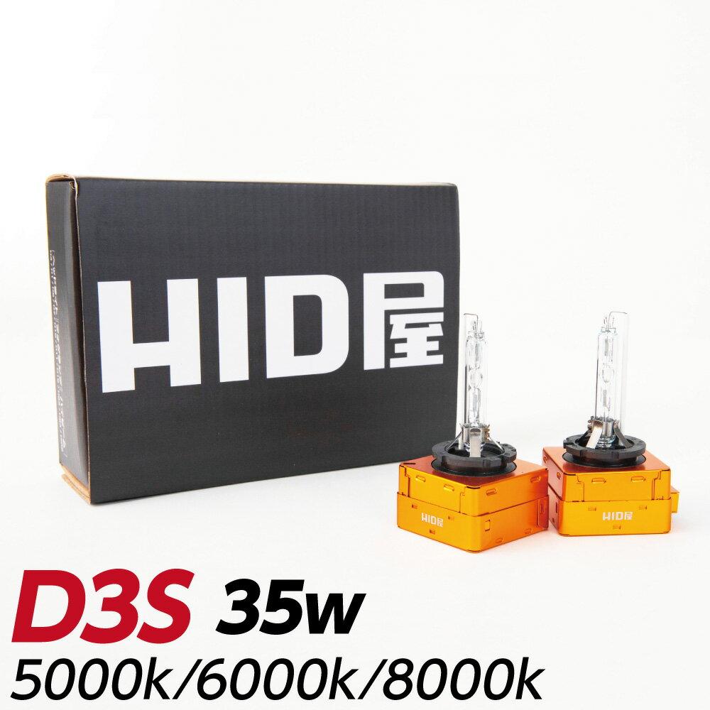 ライト・ランプ, ヘッドライト HID HID D3S D3R 35W 5000K 6000K 8000K PEI UV D3S 12 HID