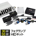 HIDキット HID キット フォグランプ専用 35W 55W スタンダー...