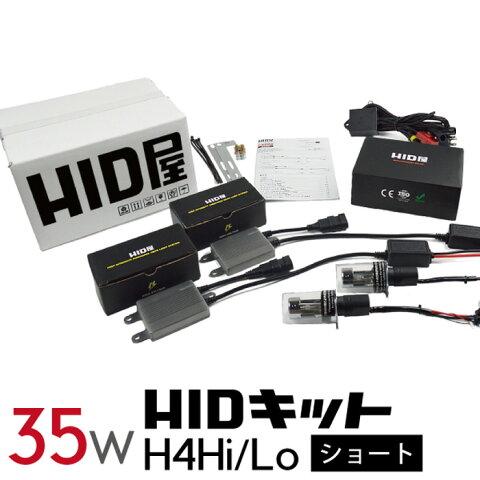 HID屋 35W HIDキット ショートタイプ H4Hi/Lo リレーハーネスコントローラー付 4300K/6000K/8000K ヘッドライトをどこよりも明るく