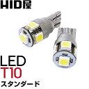 LEDバルブ LED バルブ T10 SMD 5連 ウェッジ球 無極性 省エネ 4300k 6000k 8000k ポジション ナンバープレート ドア下ランプ ルーム球 1セット2個 HID屋