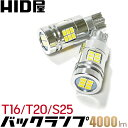 LED T10/T16 50W 拡散 led t10 ハイパワー プロジェクターレンズ CREE XB-D (2個セット) ホワイト ウェッジ球
