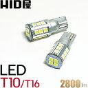 HID屋 T10 T16 LED 爆光 2800lm 日本製LEDチップ 22基搭載 ホワイト 6500k / クールホワイト 8000k ポジション バックランプ ナンバー灯 ルームランプ 2個セット