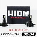 ML21S ルークス 極 D2C(D2S/D2R兼用) 純正HID交換バルブ 2本セット 55W