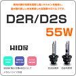 ホンダ ODYSSEY オデッセイ HID H15.10〜 RB1・2、RB3・4 純正HID車 に適合 HID屋 純正交換 HIDバルブ ヘッドライト ロービーム 55W D2S 6000K 8000K