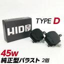 HID屋 45w 純正型バラスト TYPE-D 1セット2個入 加工なし 簡単取付 日産 スバル