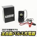 バッテリー充電器 【黒】車 12v 24v 大電流 最新 カ