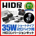 HID屋 H4 Hi/Lo バイク用HIDキット 35Wショートタイプ HID 2灯 オートバイ用 リレー付 HID ワンピースストレート構造 防水ブーツの加工が不要