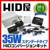 【送料無料!あす楽対応】HID屋 35Wスタンダードタイプ HIDコンバージョンキット H4Hi/Lo(リレー付/リレーレス) 【ケルビン数:3000K 4300K 6000K 8000K 12000K】【バルブ型式:H4Hi/Lo H1 H3 H3C H7 H8 H10 H11 H16 HB3 HB4】【安心1年保証】