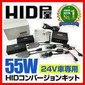 【送料無料】【1年保証】24V車専用 HIDキット 55W H4Hi/Lo H3/H3C/H8/H11/HB4 フォグランプ 【あす楽】