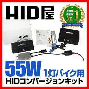 HIDキット55WH1/H3/H3C/H7/H8/H10/H11/H16/HB3/HB4同等フルキット3000K/4300K/6000K/8000K/10000K/12000K【/代引手数料無料/安心の1年間製品保証】