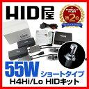 【送料無料】HID屋 大光量55W! H4Hi/Loスライド切替式 HIDコンバージョンキット/HID H4 (Hi/Low) hid h4 キット/h4 hidキット/hid h4