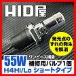 バルブキット(1個)H4(Hi/Lo切替式) 55W ショートタイプ ワンピース構造/HID屋 HIDバルブ 送料無料/4300K/6000K/8000K