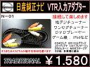 日産 外部入力 VTRアダプター【1メートルコード】M35ス...