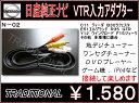 日産 外部入力 VTRアダプター1メートルコードJ10 デュ...