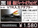 日産純正 ディーラーナビMM113D-W外部入力 VTRアダプター【1メートルコード】