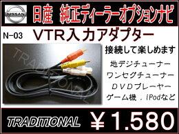 日産VTRアダプターN−03