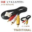 日産 外部入力 VTRアダプター 【1メートルコード】J31...