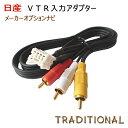 日産 外部入力 VTRアダプター 【1メートルコード】P12 プリメ...