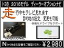 2016モデル NSZN-Z66T走行中テレビが見れる!ナビ操作ができるトヨタ純正ディーラーナビ