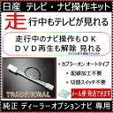 日産 テレビキット ナビキット ディーラーオプション 純正ナビTVキット NISSAN