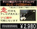 走行中テレビ&ナビ操作できるダイハツディーラーナビ NDDN-W...