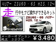 ハリアー 60系 SDナビH25. 12〜 走行中ナビ操作ZSU60W / ZSU65W /AVU65W