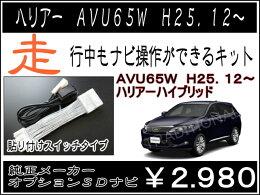 固定スイッチハリアー60系SDナビH25.12〜走行中ナビ操作ZSU60W/ZSU65W/AVU65W