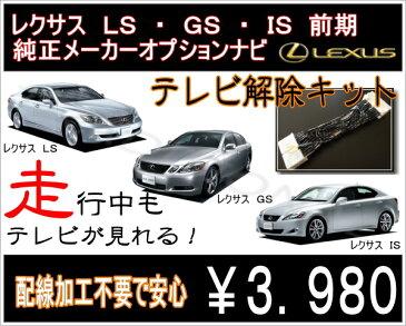 レクサス 走行中テレビが見れる!キットLS460 GS450h LS600レクサス IS250 IS350 IS−F