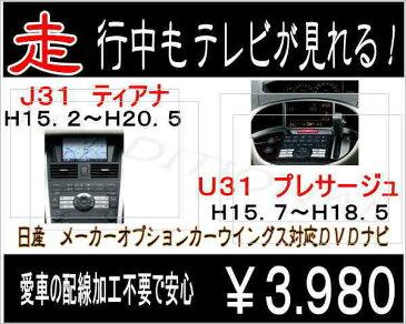 日産 U31プレサージュ前期走行中もテレビが見れるキットJ31ティアナ メーカーオプションDVDナビ